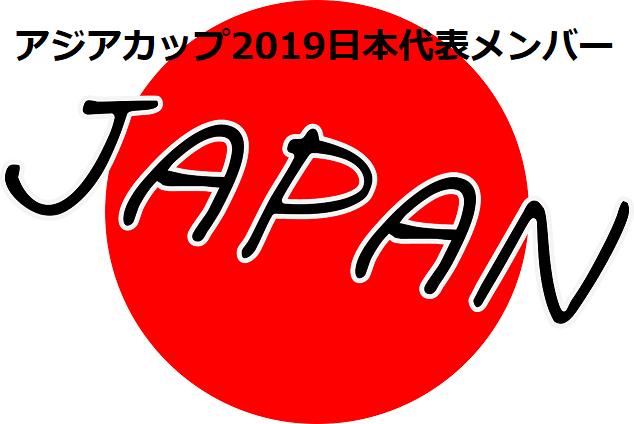 AFCアジアカップ2019の日本代表メンバー予想です。出場回数・状況も一覧しています。