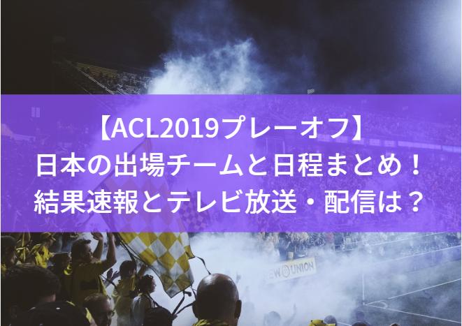 【ACL2019プレーオフ】日本の出場チームと日程まとめ!結果速報とテレビ放送・配信は?