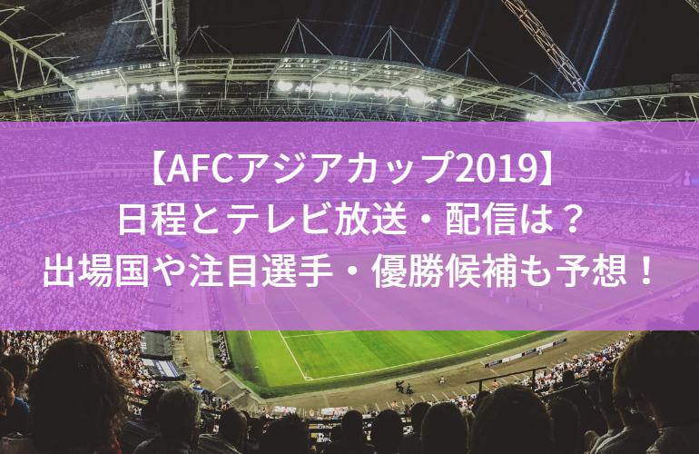 【AFCアジアカップ2019】日程とテレビ放送・配信は?出場国や注目選手・優勝候補も予想!