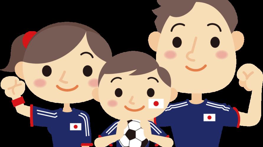 日本代表応援