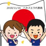 【キリンチャレンジカップ2018スタメン予想】ベネズエラ戦(11/16)サッカー日本代表の先発はこれだ!