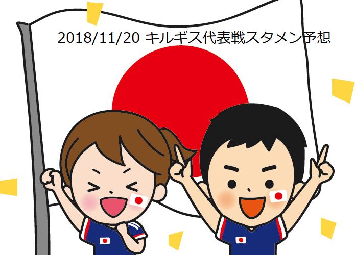 【キリンチャレンジカップ2018スタメン予想】キルギス戦(11/20)サッカー日本代表の先発はこれだ!