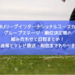 【2018Jリーグインターナショナルユースカップ】グループステージ・順位決定戦の組み合わせと日程まとめ!結果速報とテレビ放送・配信までわかります!