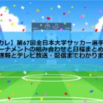 【インカレサッカー2018】第67回全日本大学サッカー選手権大会・トーナメントの組み合わせと日程まとめ!結果速報とテレビ放送・配信までわかります!