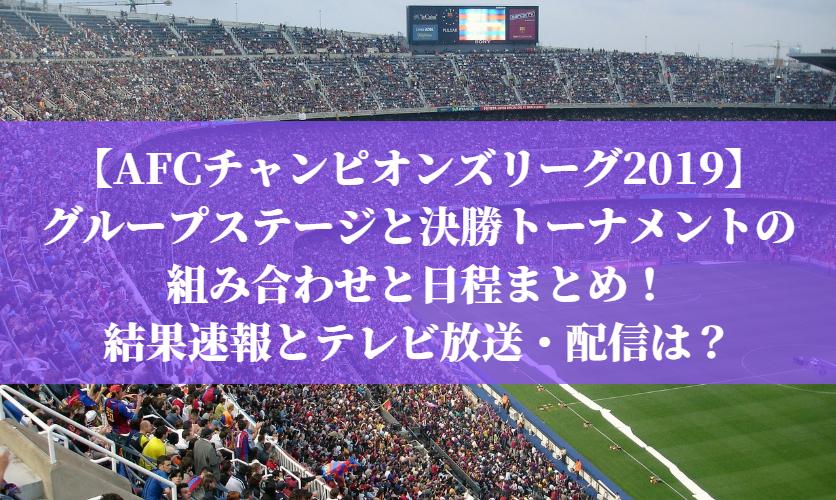 【ACL2019】グループステージと決勝トーナメントの組み合わせと日程まとめ!結果速報とテレビ放送・配信は?