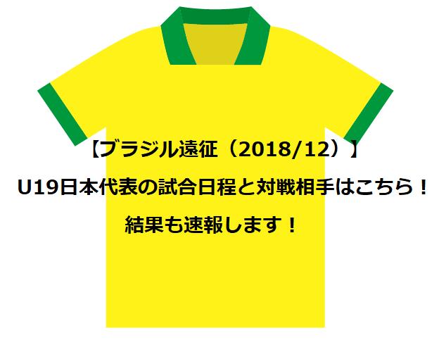 【ブラジル遠征(2018/12)】U-19日本代表の試合日程と対戦相手はこちら!結果も速報します!