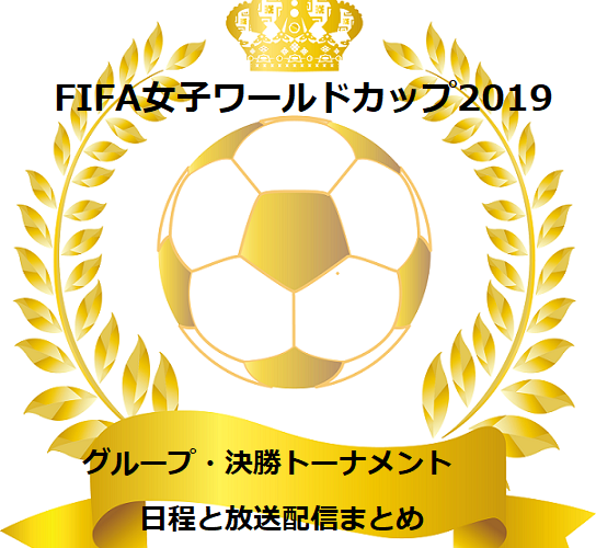 【FIFA女子ワールドカップ2019】予選結果と出場国まとめ!グループリーグ・決勝トーナメントの日程から、結果速報とテレビ放送・配信までわかります!