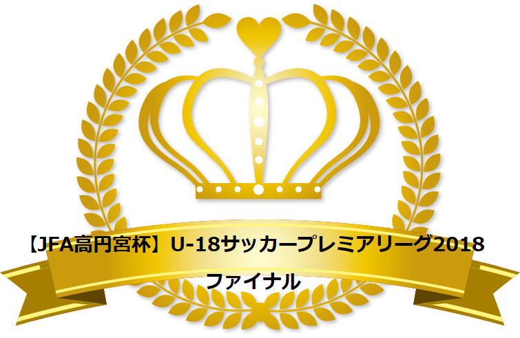 【JFA高円宮杯】U-18サッカープレミアリーグ2018ファイナル