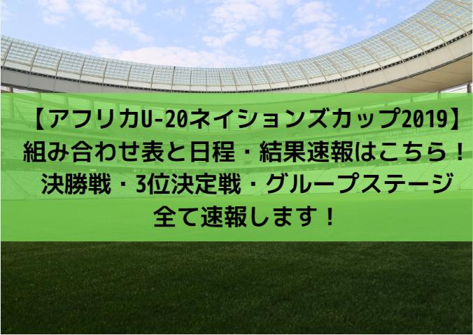【アフリカU-20ネイションズカップ2019】組み合わせ表と日程・結果速報はこちら!決勝戦・3位決定戦・グループステージ全て速報します!