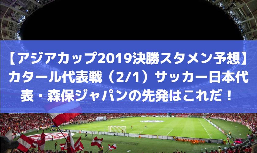 【アジアカップ2019決勝スタメン予想】カタール代表戦(2/1)サッカー日本代表・森保ジャパンの先発はこれだ!