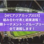 【アジアカップ2019】組み合わせ表と結果速報!決勝トーナメント・グループリーグ全て速報します!