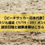 【ビーチサッカー日本代表】ブラジル遠征(1/19 – 29)メンバー・日程と結果速報はこちら!