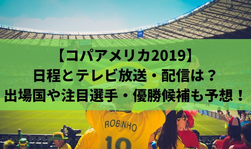 【コパアメリカ2019】日程とテレビ放送・配信は?出場国や注目選手・優勝候補も予想!