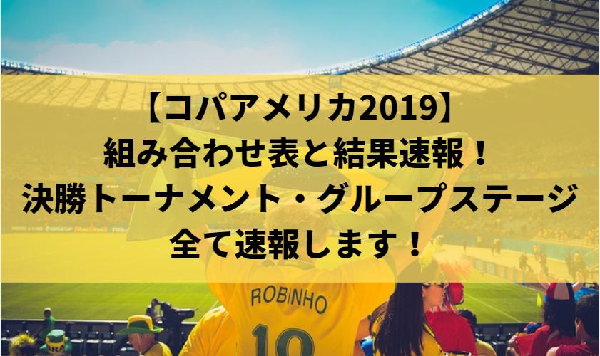 【コパアメリカ2019】組み合わせ表と結果速報!決勝トーナメント・グループステージ全て速報します!