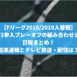 【Fリーグ2018/2019入替戦】F1参入プレーオフの組み合わせと日程まとめ!結果速報とテレビ放送・配信は?