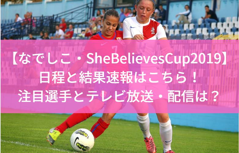 【なでしこ・SheBelievesCup2019】日程と結果速報はこちら!注目選手とテレビ放送・配信は?