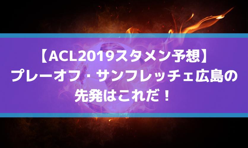 【ACL2019スタメン予想】プレーオフ・サンフレッチェ広島の先発はこれだ!