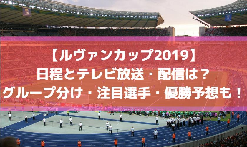 【ルヴァンカップ2019】日程とテレビ放送・ネット配信は?グループ分け・注目選手・優勝予想も!