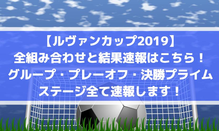 【ルヴァンカップ2019】全組み合わせと結果速報はこちら!グループ・プレーオフ・決勝プライムステージ全て速報します!