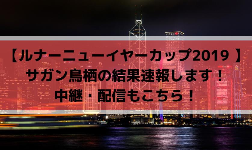 【ルナーニューイヤーカップ2019 】サガン鳥栖の結果速報します!中継・配信もこちら!