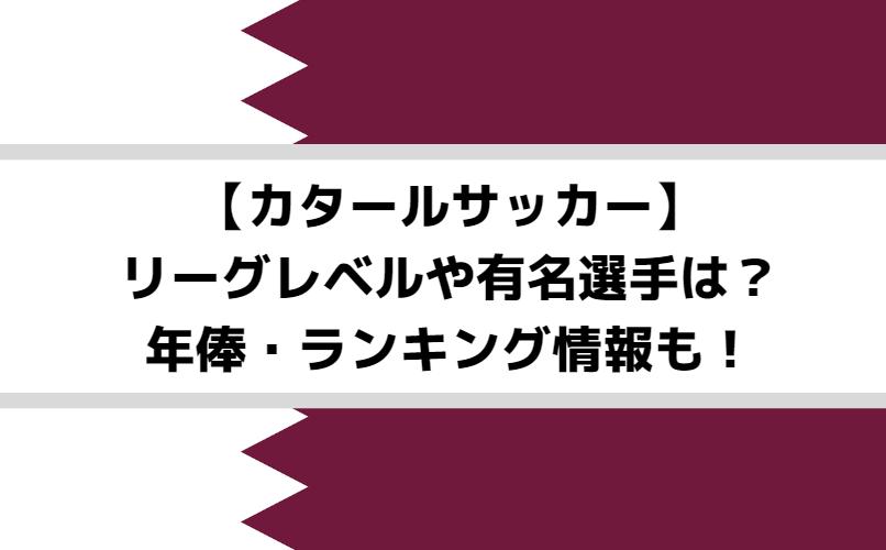 【カタールサッカー】リーグレベルや有名選手は?年俸・ランキング情報も!
