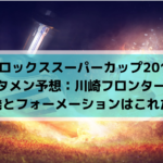 【ゼロックススーパーカップ2019スタメン予想】川崎フロンターレの先発はこれだ!