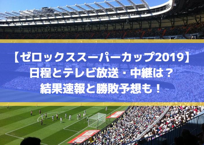 【ゼロックススーパーカップ2019】日程とテレビ放送・中継は?結果速報と勝敗予想も!