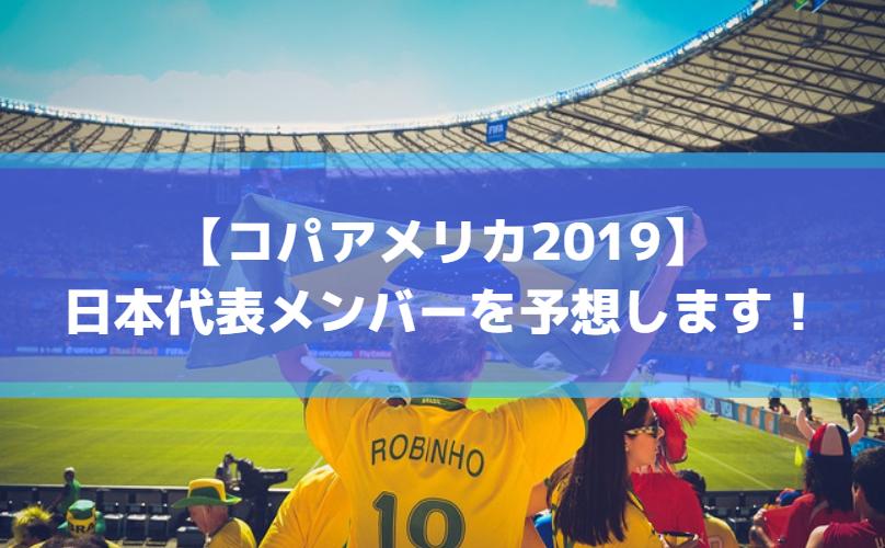 【コパアメリカ2019】日本代表メンバーを予想します!