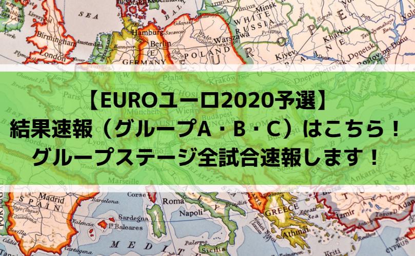 【EUROユーロ2020予選】結果速報(グループA・B・C)はこちら!グループステージ全試合速報します!