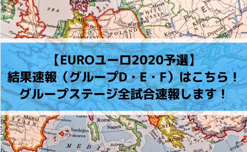 【EUROユーロ2020予選】結果速報(グループD・E・F)はこちら!グループステージ全試合速報します!