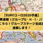 【EUROユーロ2020予選】結果速報(グループG・H・I・J)はこちら!グループステージ全試合速報します!