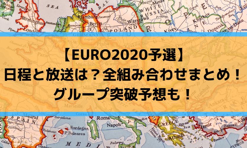 【EUROユーロ2020予選】日程と放送・配信は?全組み合わせまとめ!グループ突破予想も!