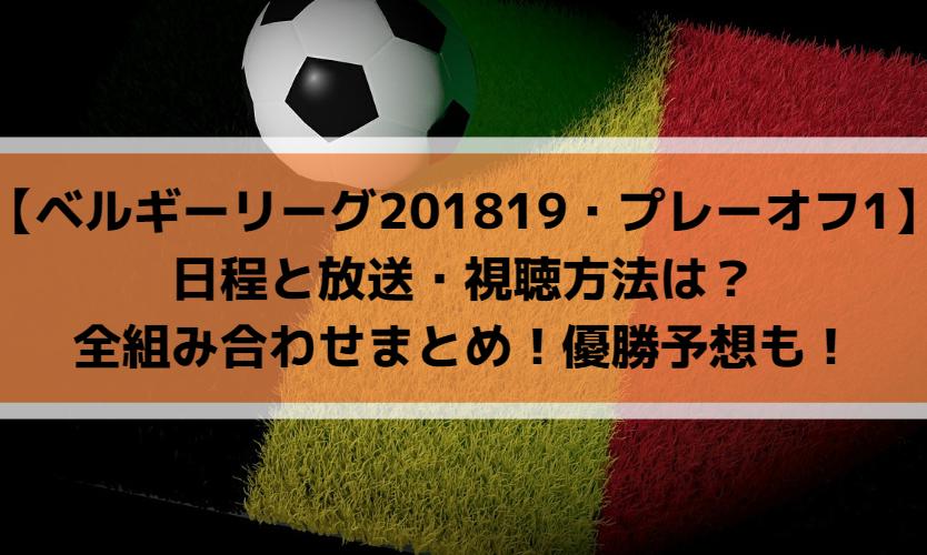 【ベルギーリーグ201819・プレーオフ1】日程と放送・視聴方法は?全組み合わせまとめ!優勝予想も!