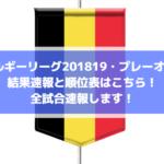 【ベルギーリーグ201819プレーオフ1】結果速報と順位表はこちら!全試合速報します!