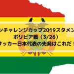 【キリンチャレンジカップ2019スタメン予想】ボリビア戦(3/26)サッカー日本代表の先発はこれだ!