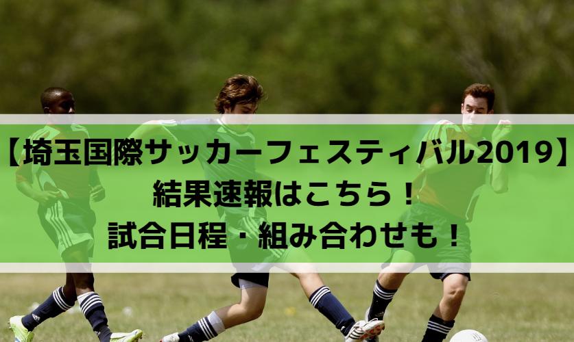【埼玉国際サッカーフェスティバル2019】結果速報はこちら!試合日程・組み合わせも!