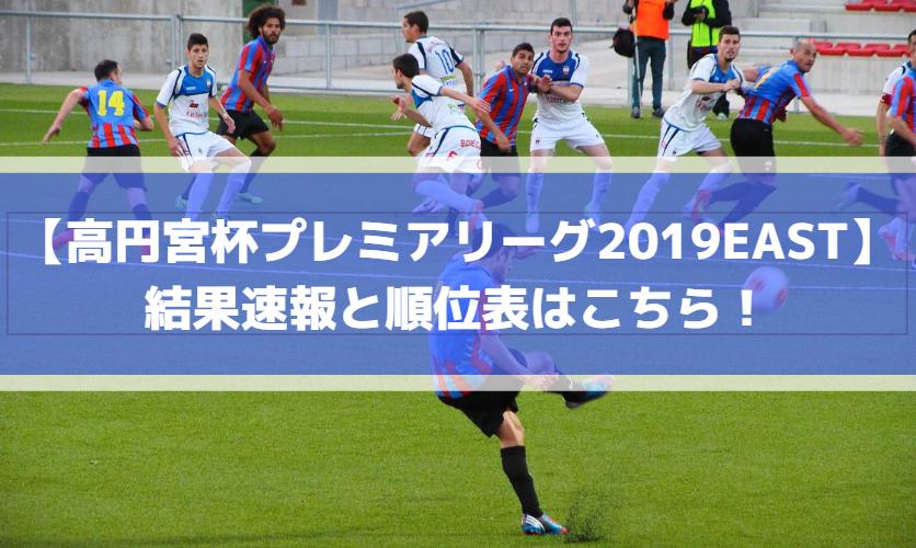 【高校サッカープレミアリーグ2019EASTイースト】結果速報と順位表はこちら!