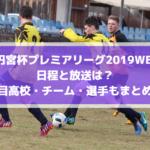 【高校サッカープレミアリーグ2019WESTウエスト】日程と配信・放送は?注目高校・チーム・選手もまとめ!