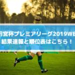 【高校サッカープレミアリーグ2019WESTウエスト】結果速報と順位表はこちら!
