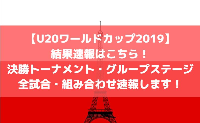 【U20ワールドカップ2019】結果速報・ハイライトはこちら!決勝トーナメント・グループステージ全試合・組み合わせ速報します!