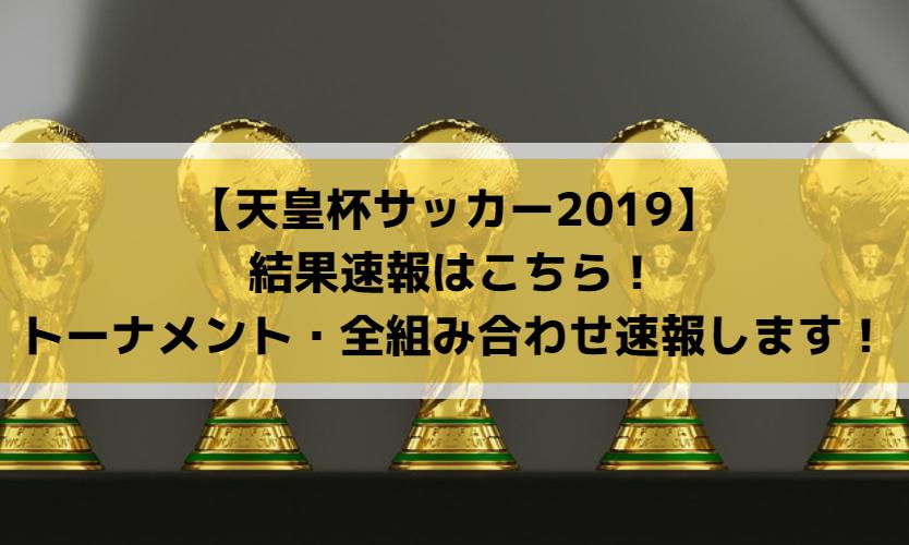 【天皇杯サッカー2019】結果速報はこちら!トーナメント・全組み合わせ速報します!
