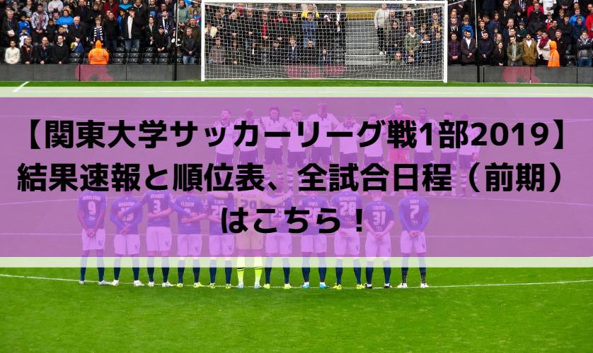 【関東大学サッカーリーグ戦1部2019】結果速報と順位表、全試合日程(前期)はこちら!