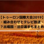 【トゥーロン国際大会2019】日程・組み合わせとテレビ放送・配信は?出場国・注目選手もまとめ!