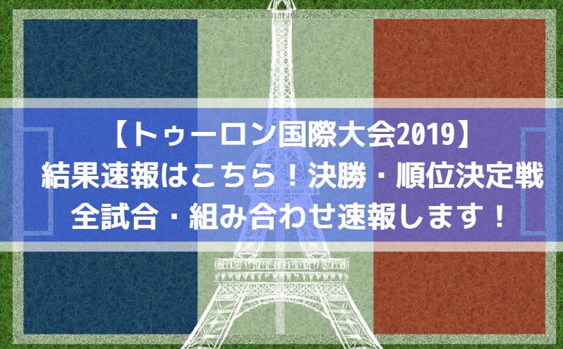 【トゥーロン国際大会2019】結果速報はこちら!決勝・順位決定戦全試合・組み合わせ速報します!