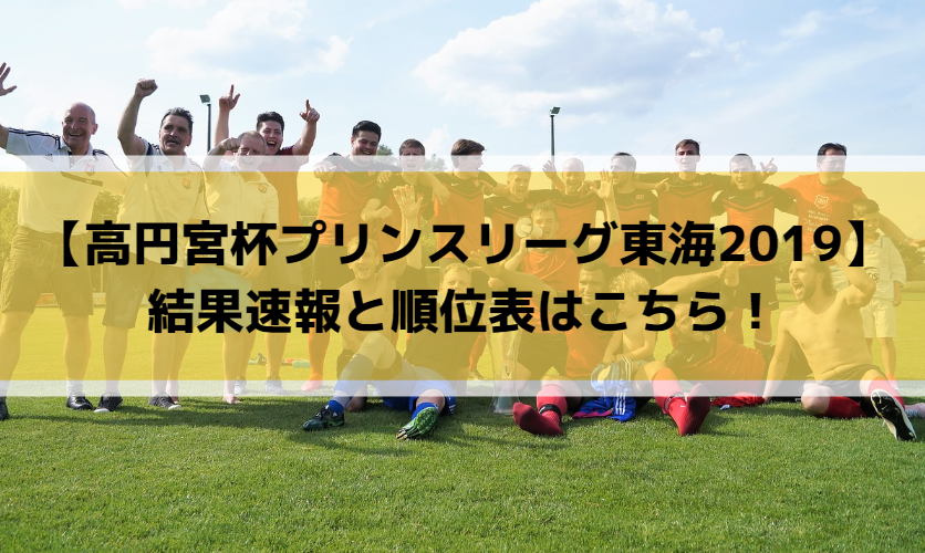 【高円宮杯プリンスリーグ東海2019】結果速報と順位表はこちら!