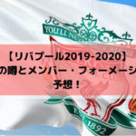 【リバプール2019-2020】移籍・補強の噂とメンバー・フォーメーション予想!