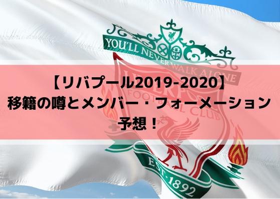 【リバプール2019-2020】移籍の噂とメンバー・フォーメーション予想!