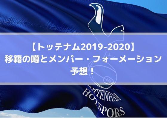 【トッテナム2019-2020】夏移籍・補強の噂とメンバー・フォーメーション予想!