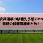 堂安律の移籍先予想2019!最新の移籍候補まとめ!
