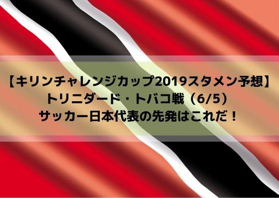 キリンチャレンジカップ2019スタメン予想!トリニダード・トバコ戦サッカー日本代表の先発はこれだ!(2019/6/5)
